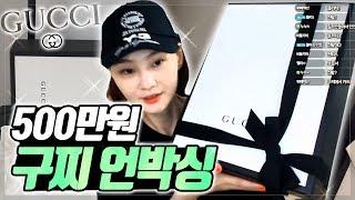 남편 생일선물로 구입한 구찌 500만원 언박싱! / GUCCI UNBOXING