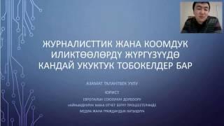 Вебинар на кыргызском языке: «Правовые риски при проведении журналистских расследований»
