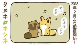 【タヌキとキツネ】アニメ化記念動画_1221