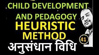 Heuristic method अनुसंधान विधि