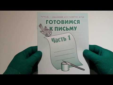 Тетрадь с заданиями Готовимся к письму часть 1 Д-723 Весна Дизайн