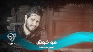 نور الزين و عمر محمد - مو خوش بشارة | NOOR ALZEAN - OMER MOHMED | OFFICIAL AUDIO