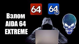 взлом и обзор AIDA 64 Extreme