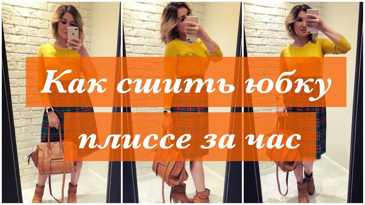 Как сшить плиссированную юбку ОБНОВКА СВОИМИ РУКАМИ 37