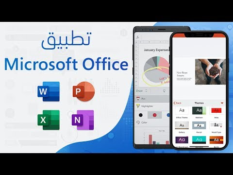 تطبيق Microsoft Office - لاستخدام برامج الأوفيس وين ماكنت thumbnail