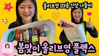 봄맞이 올리브영 신상 플렉스 23종 언박싱 (예쁘고 건…