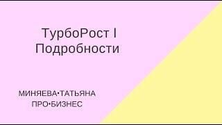 ТурбоРост в FaberlicOnline I Подробности
