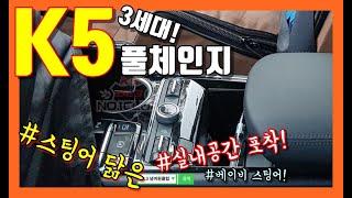 11부! 신형 K5 풀체인지! 스팅어 닮은 실내공간 포착! KIA K5 OPTIMA DL3! 3rd