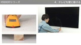 ソニー 液晶テレビ ブラビア(X9300Dシリーズ KJ-55X9300D) 壁掛け設置方法(壁掛けユニット SU-WL800使用) thumbnail