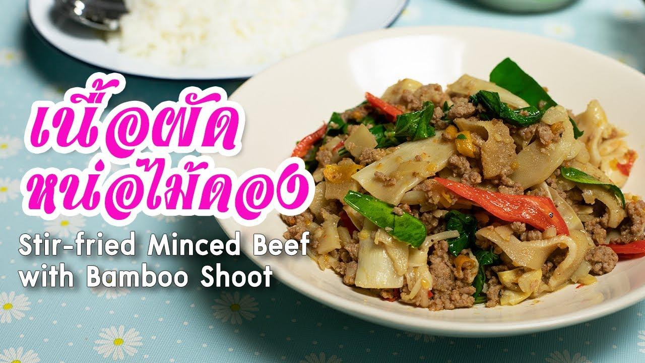 เนื้อผัดหน่อไม้ดอง Stir-fried Minced Beef with Bamboo Shoot : ตามสั่ง (กับข้าว)
