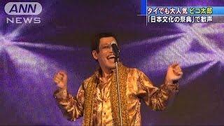 タイのバンコクで開催している日本文化の祭典「ジャパンエキスポ」にピ...