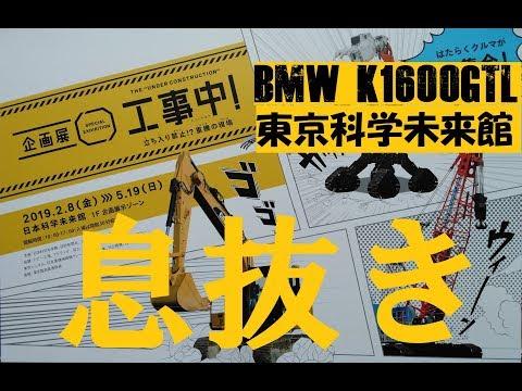 【息抜き】BMW K1600GTLでいく 日本科学未来館