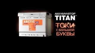 Аккумулятор Titan Arctic(, 2014-01-21T10:46:46.000Z)