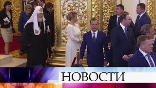В Андреевском зале Кремля все готово к началу церемонии инаугурации президента РФ.