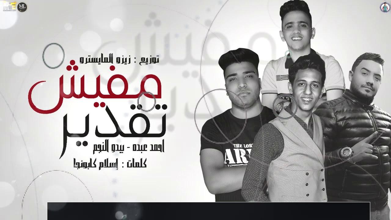 """مهرجان """" مفيش تقدير """" بيدو النجم - احمد عبده - توزيع زيزو المايسترو 2020"""