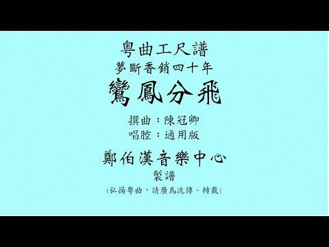 """粵曲工尺譜 """"夢斷香銷四十年 – 鸞鳳分飛"""" 通用版唱腔"""