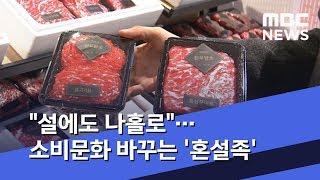 """""""설에도 나홀로""""…소비문화 바꾸는 '혼설족' (2020…"""