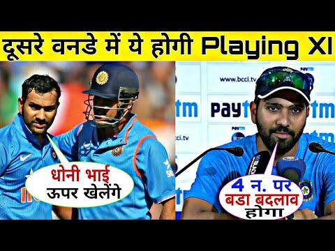 IND VS SL 2ND ODI: Rohit Sharma indicates Change in MS Dhoni Batting Position And Playing XI