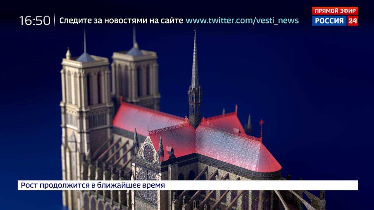 Notre-Dame de Paris Russia 8 8D Infographic Cinema 8D C8D Arnold