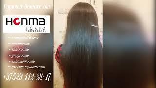 Ботокс для волос Хонма Токио