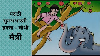 4th Std Marathi Maitri मैत्री explanation with question Answer