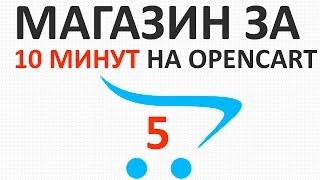 Как установить шаблон (тему) на OpenCart 2+, создаем интернет-магазин - урок 5(, 2017-01-24T14:49:58.000Z)