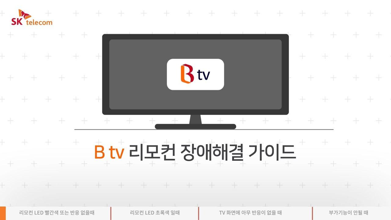 [SKT 고객센터] B tv 리모컨 장애 해결 가이드