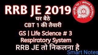 RRB JE 2019   GS   Life Science #3   Respiratory system   CBT-1 preparation