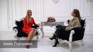 «Хроники звездных свадеб» с Анной Городжей: в гостях певица Ханна