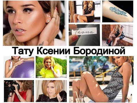 Татуировки Ксении Бородиной - смысл рисунков и фото примеры для сайта Tattoo-photo.ru