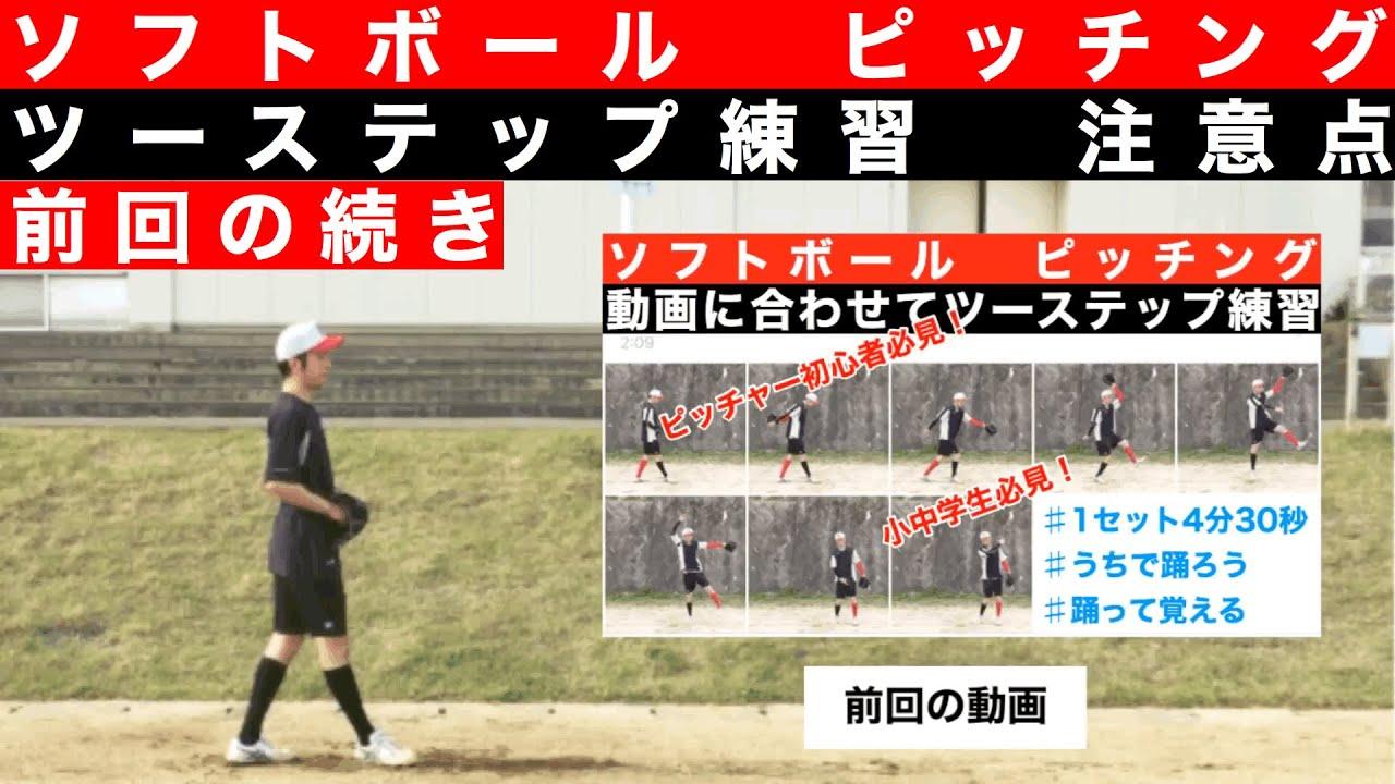 【ソフトボール ピッチング】ツーステップ練習の注意点!前回動画の続き