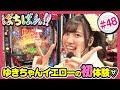 #48「ゆきちゃんイエローの初体験❤」SKE48・ゼブラエンジェルのガチバトル ぱちばん!…