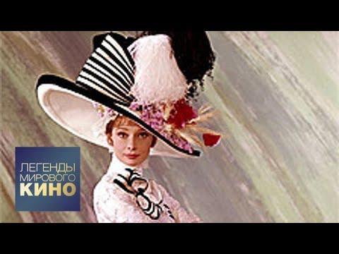 Одри Хепберн. Легенды