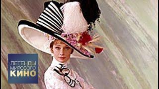 Одри Хепберн. Легенды мирового кино