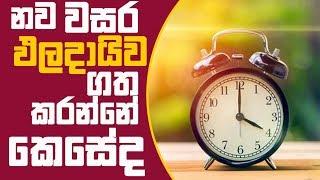 Piyum Vila | නව වසර ඵලදායිව ගත කරන්නේ කෙසේද..? | 01-01-2019 | Siyatha TV Thumbnail