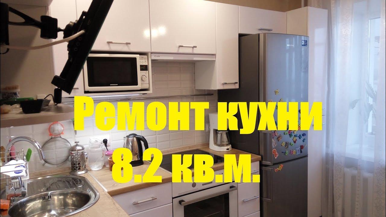 Ремонт кухни 8 кв.м.