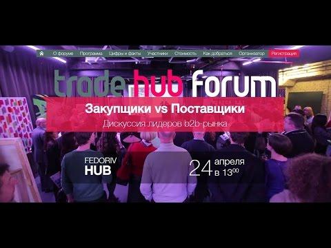 TradeHUB Forum Закупщики Vs Поставщики. Fedoriv HUB