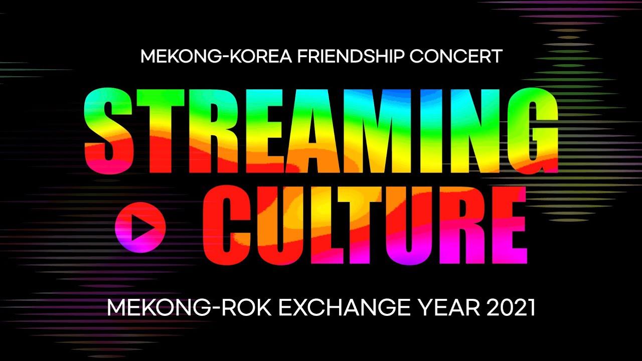 Download MEKONG-KOREA FRIENDSHIP CONCERT [STREAM-ING CULTURE]