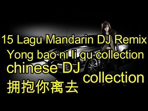 15 Lagu Mandarin DJ Remix Yong bao ni li qu chinese DJ歌曲