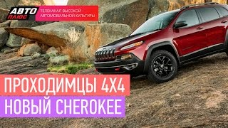 Проходимцы 4х4 - Новый Cherokee- АВТО ПЛЮС