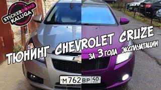 Внешний тюнинг (стайлинг) Chevrolet Cruze - за 3 года эксплуатации