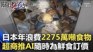 日本一年浪費2275萬噸食物 超商推AI監控隨時為鮮食訂「時價」! 關鍵時刻 20180329-3 朱學恒