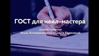 Прямая трансляция с Инной Коробейниковой и Ольгой Калининой. ГОСТ для нейл-мастеров