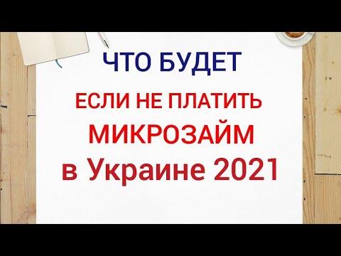 Что будет если не платить микрозайм в Украине 2021