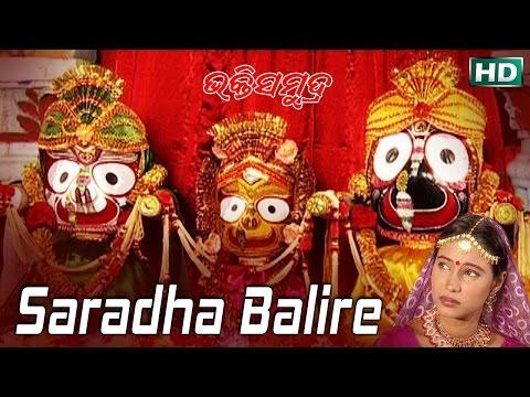 SARADHA BALIRE | Album-Bhakti Samudra | Arabinda Muduli | Sarthak Music