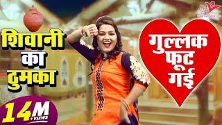 घर में बड़ गया चोर, गुल्लक मेरी फोड़ गया    Gullak Meri Fod Gaya    Shivani Song    Ledies Lokgeet