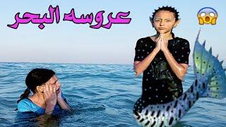 عروسة البحر طلعتلى من المياه 😱