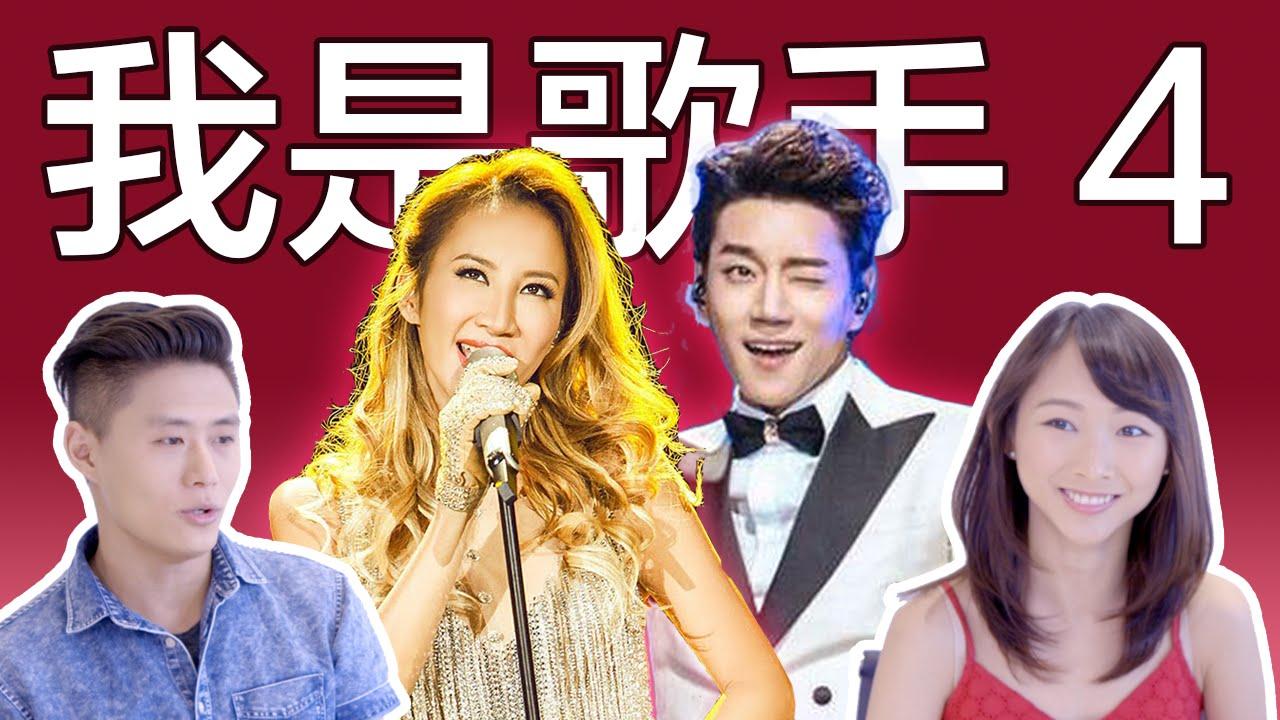 ABCs React to I AM A SINGER | 美國華裔看《我是歌手》