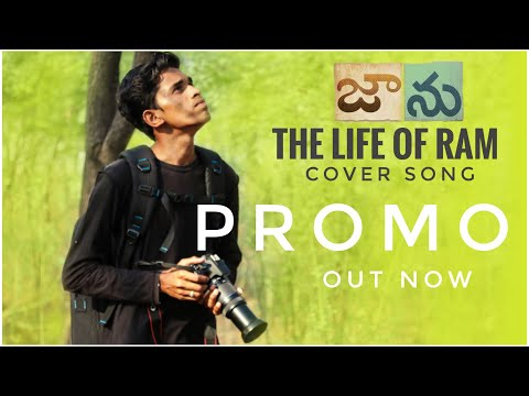 The Life Of Ram || Cover Song By ManjuElluru || Manju's Photography Presents #lifeoframcoversong
