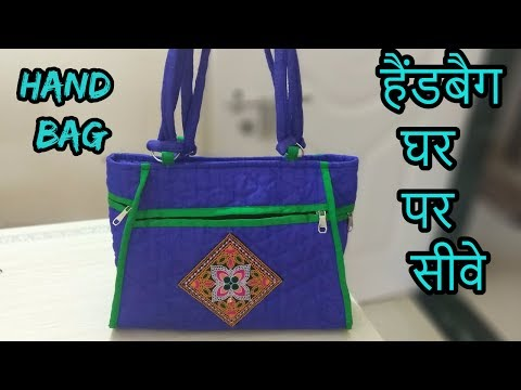 handbag making at home/how to make handbag/cutting and sewing/हैंडबैग घर पर सीवे/ 2018